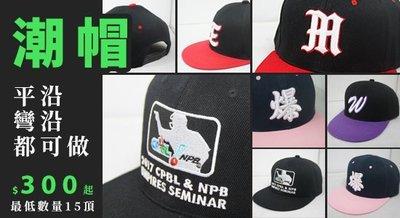 《星野球》潮帽~~棒球帽 斜紋帽訂做,...