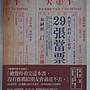 【月界二手書店】29張當票:典當不到的人生...