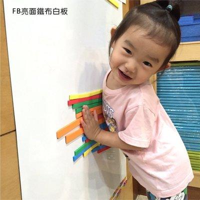 白板類:<60x90亮面鐵布白板>軟白板 塗鴉牆 白板牆 展示佈置 公佈欄 可寫 磁鐵可吸 MagStorY磁貼童話