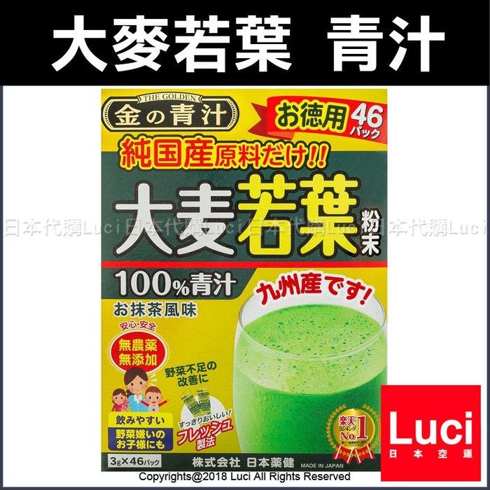 金的青汁 大麥若葉青汁 46包 金青汁 金の青汁 日本藥健 喝的蔬菜 九州産 3gx46包 LUCI日本代購
