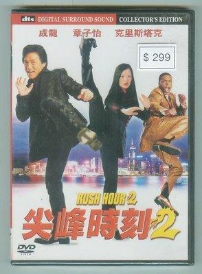 早期好看成龍電影DVD尖峰時刻 2 (Rush Hour 2)成龍 章子怡 克里斯塔克 全新正版 籍字櫃P