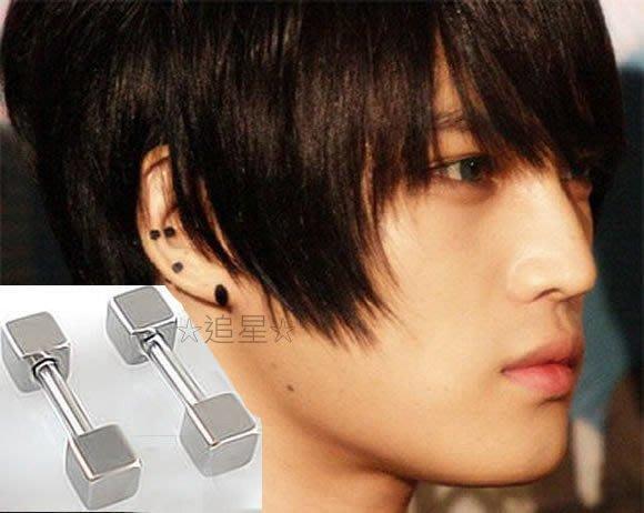 ☆追星☆ 165銀色 方塊啞鈴耳環(1個)鈦鋼SJ耳針JYJ耳骨TVXQ東方神起Super Junior寶兒KEY在中