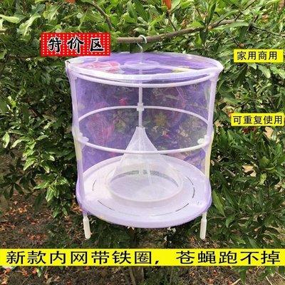農用捕蠅紗網蒼蠅籠室外蠅器捕。機廁所戶外捉大蒼蠅蒼蠅抓捕蚊子