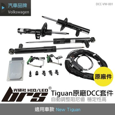 【brs光研社】DCC-VW-001 Tiguan 原廠 DCC 套件 Volkswagen 福斯 電子 懸吊 避震器