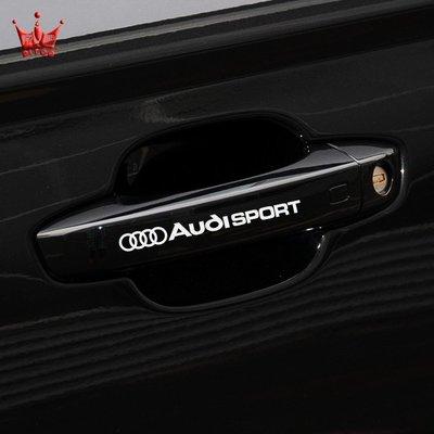 audi奧迪拉手車貼A4L A6L A5 A7 A8 A3 A1 Q3 Q5 Q7 S4 S5 TT門把手貼紙拉把標誌貼