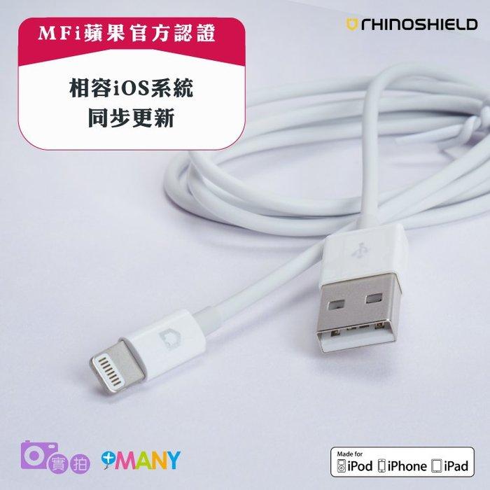 iPhone充電線 犀牛盾 蘋果原廠 MFi認證 2米 原廠授權 充電線 傳輸線 iPhone 11 X XR 8 se