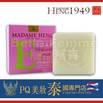 泰國 興太太 Madame Heng 草本蘆薈維他命E香皂 150g【V948345】PQ 美妝