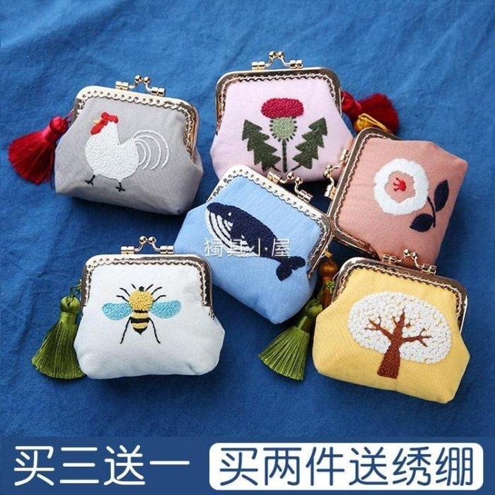 放羊班刺繡diy口金包材料包手工創意成人絲帶繡女零錢包繡花布藝