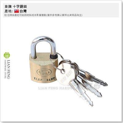 【工具屋】*含稅* 象牌 十字銅鎖 30mm 同號鎖 鎖頭 門鎖 銅掛鎖 多用途 附3把鑰匙 安全鎖頭 防護 台灣製