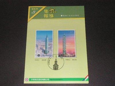 【愛郵者】〈集郵報導〉95年 特484 台北101郵票 / R95-3