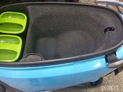 【新鴻昌】#免運# 一體式車廂內襯 GOGORO2 EC-05 AI-1 AI1 UR1 保護車廂防止刮傷 內襯