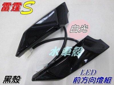 水車殼 車種 光陽 雷霆S LED 前方向燈組 黑殼 白光 $1450元 Racing S 125/150