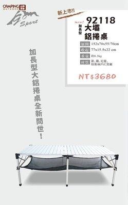 【山野賣客】GO SPORT 92118 大壩鋁捲桌 蛋捲桌 摺疊桌 餐桌 折合桌