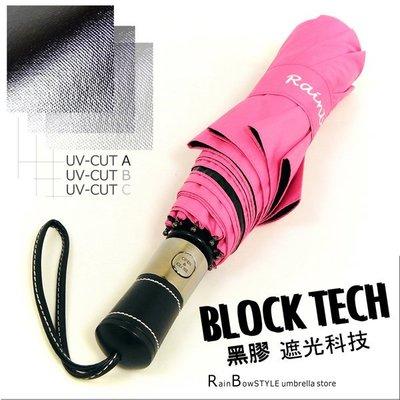 【RAINBOW】Pinocchio_41吋精品黑膠 -超抗UV兩用自動(莓紅) /雨傘陽傘大傘折傘防曬傘防風傘(免運)