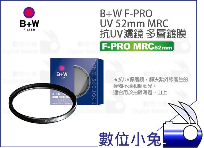 數位小兔【B+W F-PRO UV MRC 52mm 抗UV濾鏡】公司貨 多層鍍膜 濾鏡 52mm UV鏡 抗紫外線