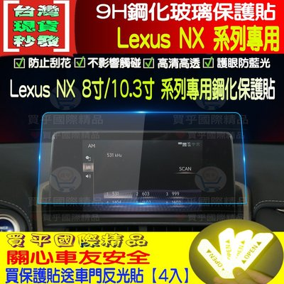 🔔現貨🔔 LEXUS NX200 NX300 NX300H NX300F 鋼化保護貼 導航螢幕 保護貼 9H 防刮