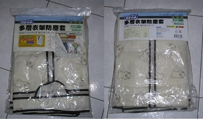 多層衣架防塵套  91*45*180 抗菌防臭清潔 收納棚 購買價:298 元