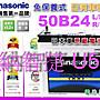 ☆鋐瑞電池☆日本國際牌 汽車電池 LUXGEN 納...