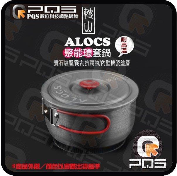 ☆台南PQS☆ALOCS CW-S15 登山攻頂露營野營炊具 1~2人套鍋鍋具 硬質鋁合金 底部高效熱聚能環聚熱環