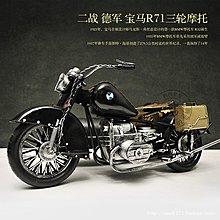 BMW鐵皮摩托車模型複古手工二戰寶馬R71三輪摩托車擺件*Vesta 維斯塔*