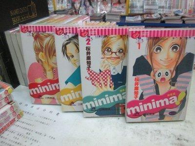 【博愛二手書】愛情漫畫 神氣鼠minima! 1-4(完) 作者:櫻井麻知子 ,定價335元,售價135元