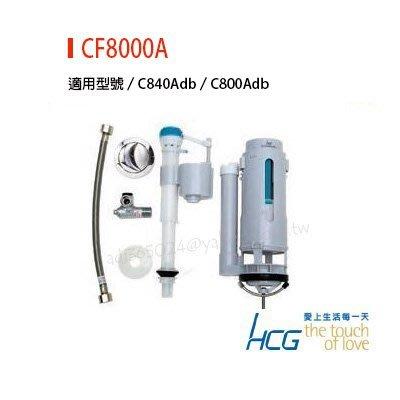【貓尾巴】HCG 和成 原廠貨 全新品 兩段式 單體馬桶水箱另件 整組CF8000A下標區