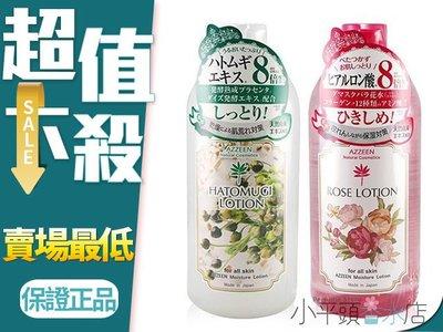 《小平頭香水店》AZZEEN 芝研 植萃皇后 薏仁化妝/玫瑰玻尿酸化妝水 500ml
