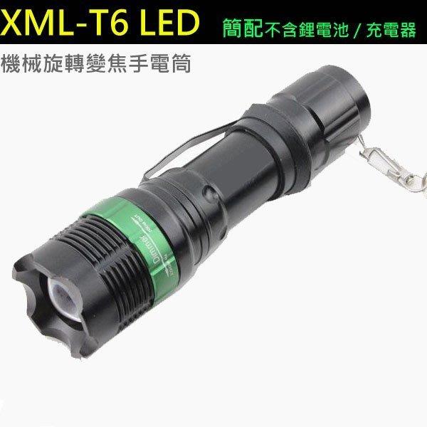 XML- T6 LED 機械變焦手電筒 簡配無附電池/最高可達1000流明+ 適騎車/登山/夜遊/工作照明/巡邏