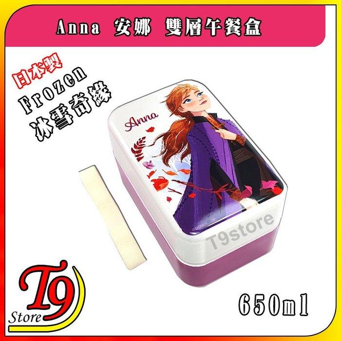 【T9store】日本製 Frozen (冰雪奇緣) Anna 安娜雙層午餐盒 便當盒 (650ml)