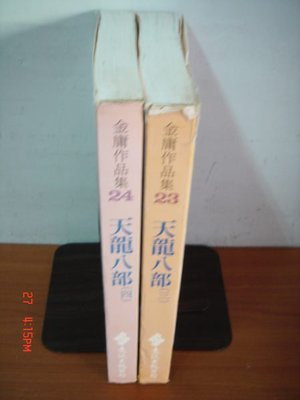 金庸 天龍八部 黃皮版 遠流 補書區 一本80