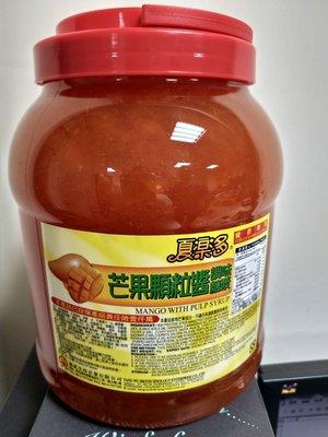 【lucy雜貨舖】夏樂多 芒果顆粒醬/ 百香果顆粒醬   調味糖漿~剉冰,飲料.冰淇淋,聖代
