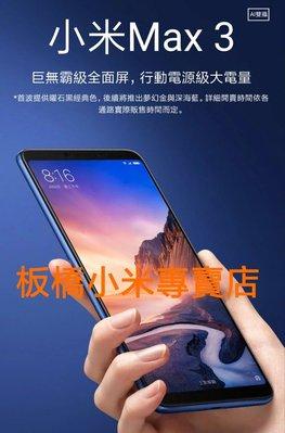 **暫時缺貨** 小米Max 3 (4G+64G) 台灣小米公司貨 聯強保固一年 板橋 可面交 請看關於我