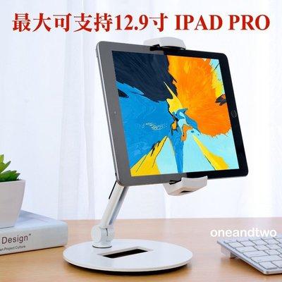 【適用4-12.9寸】360°旋轉折疊式平板支架 手機支架 鋁合金支架 適用蘋果ipad pro 桌面支架 懶人支架
