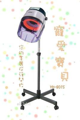 寵愛寶貝~ 雅芳牌 YH-801S 立式專業大吹風機 / 燙髮 (免運費) 另有吊式