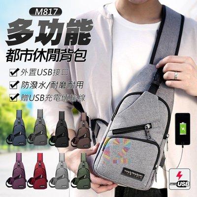 【12號】多功能USB充電背包 防撥水 耐磨耐用 大容量 贈USB充電傳輸線 時尚背包 斜背 手提 USB充電