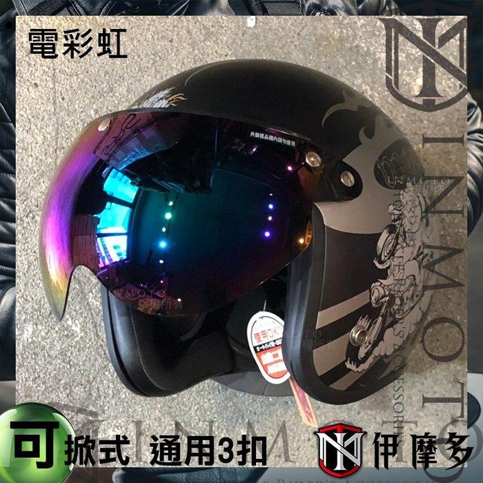 伊摩多※復古帽鏡片 通用型3扣式 W型短鏡片 電鍍銀片 。 電鍍彩虹片 !! 造型一把罩