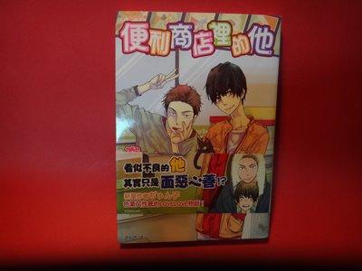 【愛悅二手書坊 12-56】便利商店裡的他 自有書無釘無章