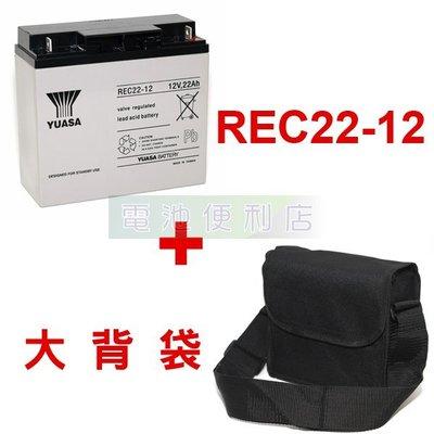 [電池便利店]湯淺YUASA REC22-12 12V 22AH  + 專用防潑水背袋 電動捲線器電池組