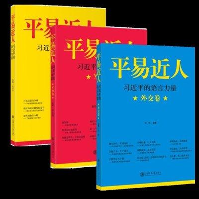 書平易近人(外交卷)+平易近人:語言力量+平易近人(軍事卷)(三本套) 上海交通大學出版