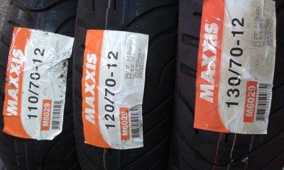 【油品味】瑪吉斯 MAXXIS M6029 110/70-12 120/70-12 130/70-12