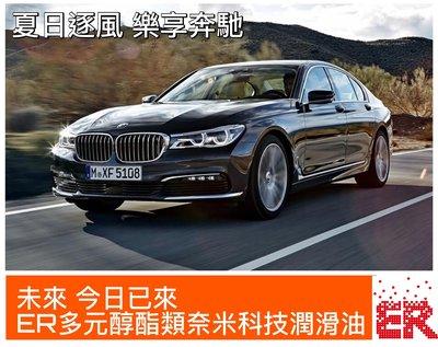 德國寶馬BMW原廠認證機油 ER酯類機油 5W40道路版 SN、SN Plus級 CJ-4 GF-5 有認證 才正