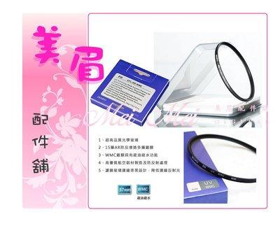 美眉配件舖 BENRO 37mm PD UV WMC 超薄鋁框 奈米 16層AR塗層 防反射 疏油疏水 UV鏡 保護鏡