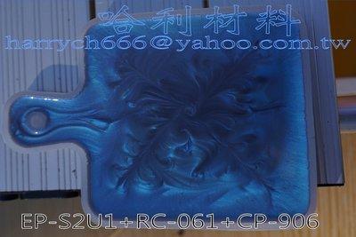 哈利材料 CP-906珍珠閃藍 (50g) 汽車金油+珍珠閃粉=珍珠漆 亮粉漆 銀粉漆