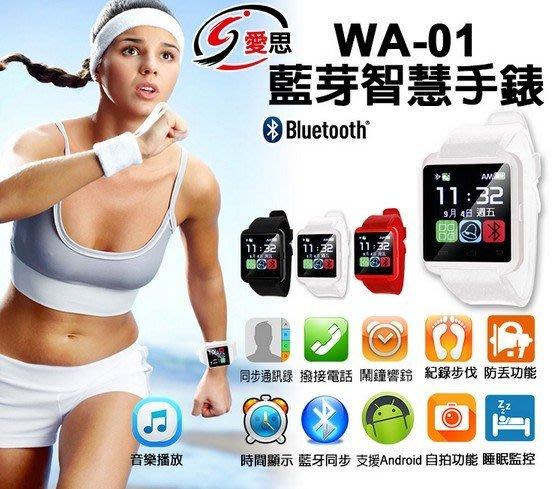 【東京數位】全新  IS 愛思 WA-01 藍牙 智慧手錶 通訊錄同步 簡訊通知 播放音樂 步伐紀錄 時間顯示