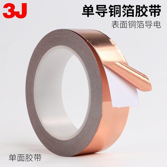 極有家導電銅箔膠帶單面導電膠帶導電屏蔽膠帶導電膠帶銅膠帶#膠帶#防水無痕#加厚貼膜#補漏耐高溫