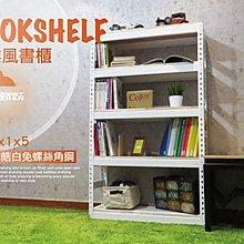 免螺絲角鋼書架〔空間特工〕3x1x5尺x5層組合式書架 圖書館用 書籍雜誌 展示架 BCW35