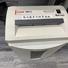 德國制 隱密士 HSM 104.3 1.9x15mm office  cross cut paper shredder 24小時連續 碎粒碎紙機