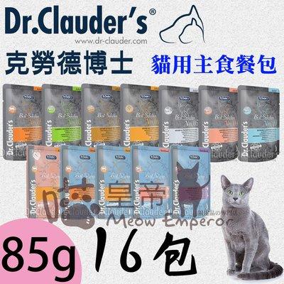 [喵皇帝] (16包) Dr. Clauder's克勞德博士嚴選貓用機能主食餐包 85g 主食罐 貓罐頭幼貓絕育貓
