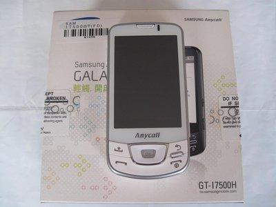 Samsung i7500 Galaxy 高規格 三星 Adroid 第一擊 超大全觸控螢幕 高速連線功能