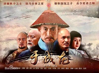 飛馳MART 大陸劇 于成龍 成泰燊、王雅捷、巫剛、修慶 DVDDVD